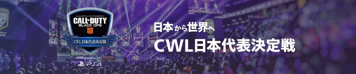 CWL日本代表決定戦