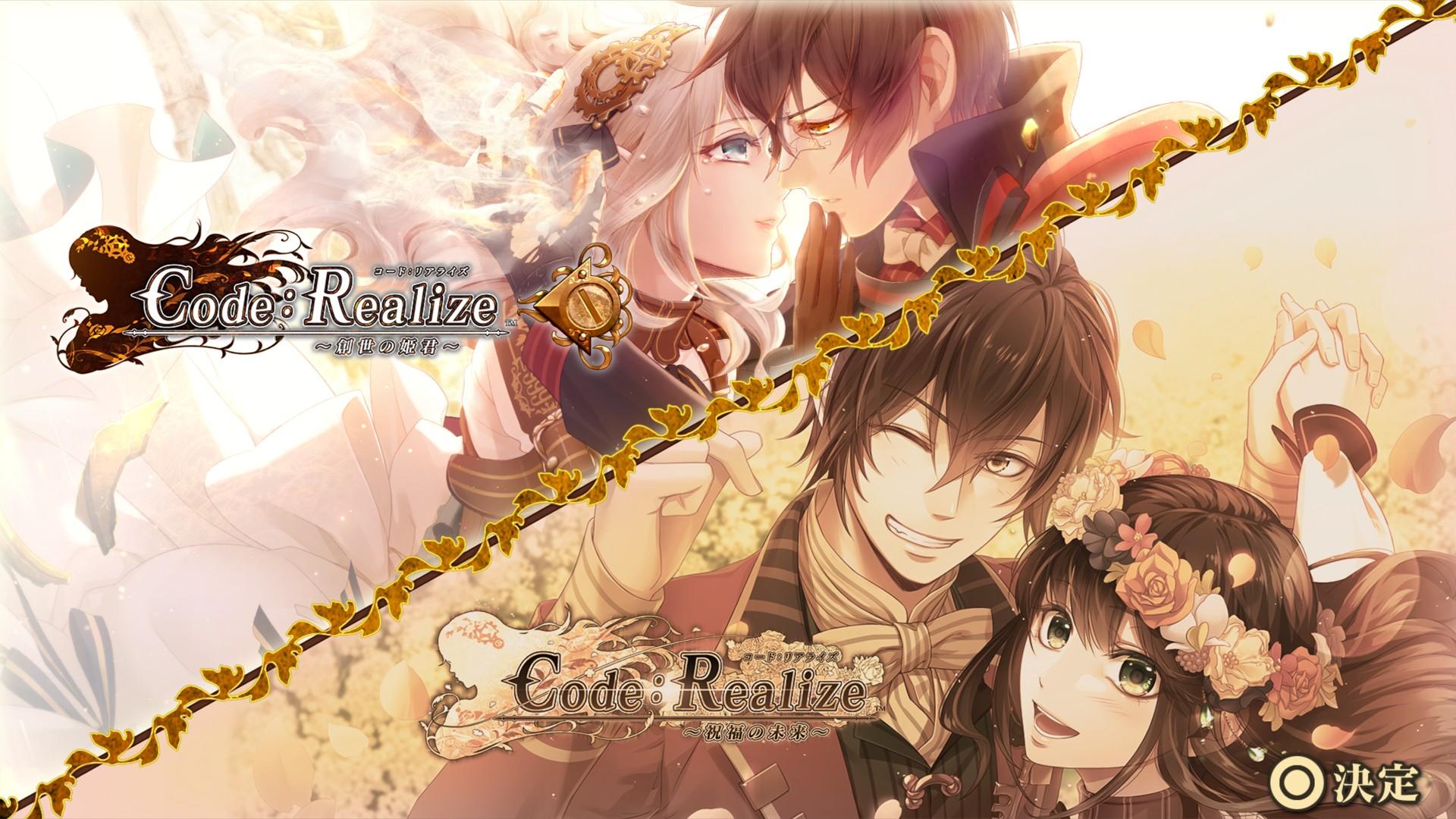 Code:Realize ~彩虹の花束~_gallery_1