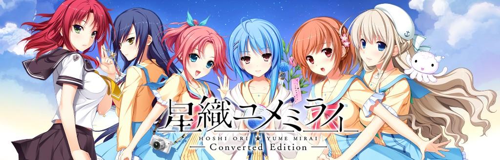 星織ユメミライ Converted Edition