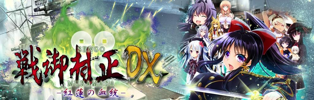 戦御村正DX-紅蓮の血統-