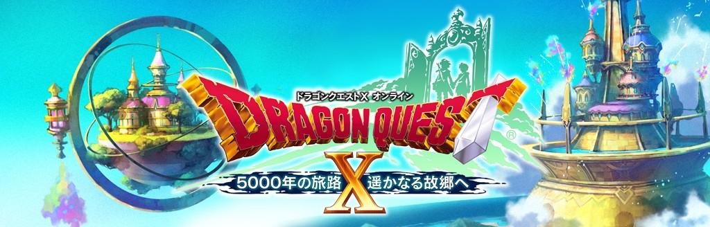 ドラゴンクエストX 5000年の旅路 遥かなる故郷へ オンライン