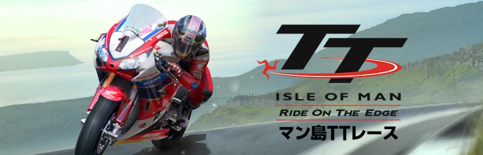 TT Isle of Man(マン島TTレース):Ride on the Edge