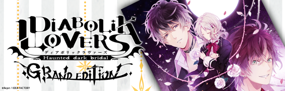 DIABOLIK LOVERS GRAND EDITION