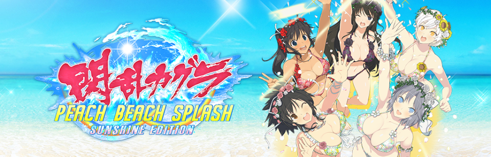 閃乱カグラ PEACH BEACH SPLASH SUNSHINE EDITION