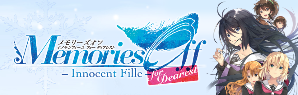 メモリーズオフ -Innocent Fille- for Dearest