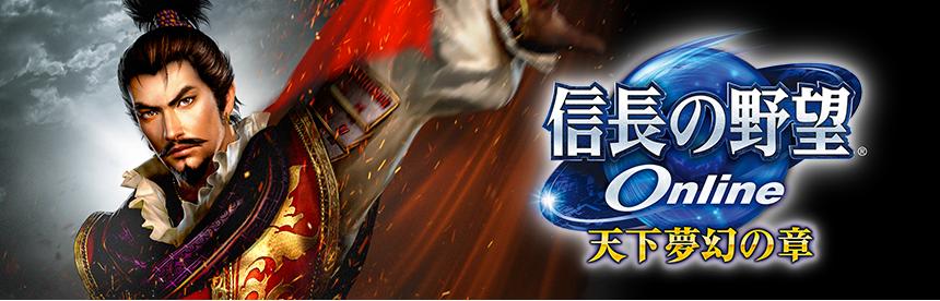 信長の野望 Online 〜天下夢幻の章〜:イメージ画像1
