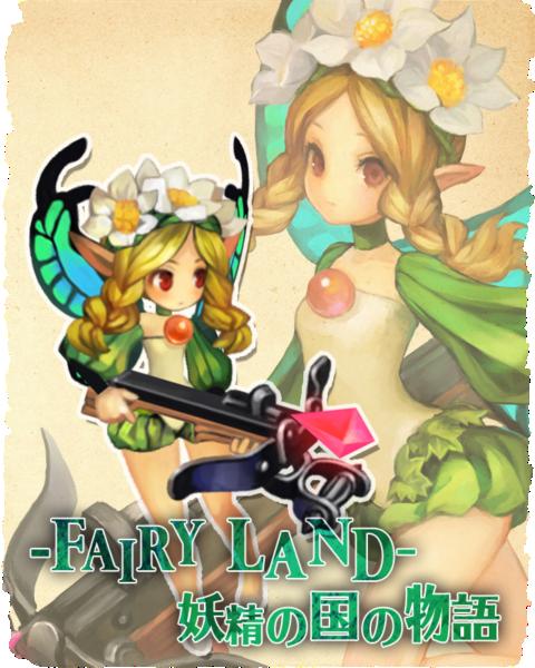 メルセデス (CV:能登麻美子)-FAIRY LAND(妖精の国の物語)-