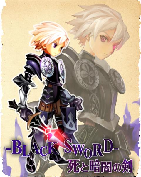 オズワルド (CV:千葉進歩)-BLACK SWORD(死と闇の剣)-