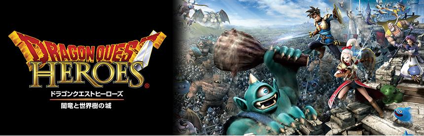 ドラゴンクエストヒーローズ 闇竜と世界樹の城 バナー画像