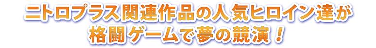 ニトロプラス関連作品の人気ヒロイン達が格闘ゲームで夢の競演!