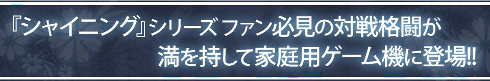 『シャイニング』シリーズファン必見の対戦格闘が、満を持して家庭用ゲーム機に登場!!