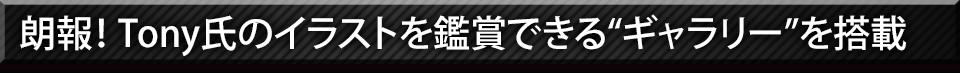 """朗報! Tony氏のイラストを鑑賞できる""""ギャラリー""""を搭載"""
