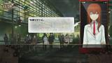 STEINS;GATE 0 ゲーム画面6