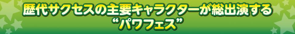 """■歴代サクセスの主要キャラクターが総出演する""""パワフェス"""""""