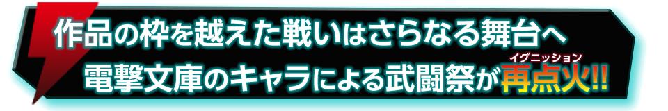 """■作品の枠を越えた戦いはさらなる舞台へ """"電撃文庫""""のキャラによる武闘祭が再点火!!"""