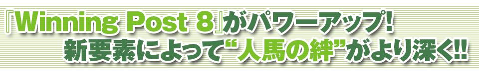 """■『Winning Post 8』がパワーアップ! 新要素によって""""人馬の絆""""がより深く!!"""