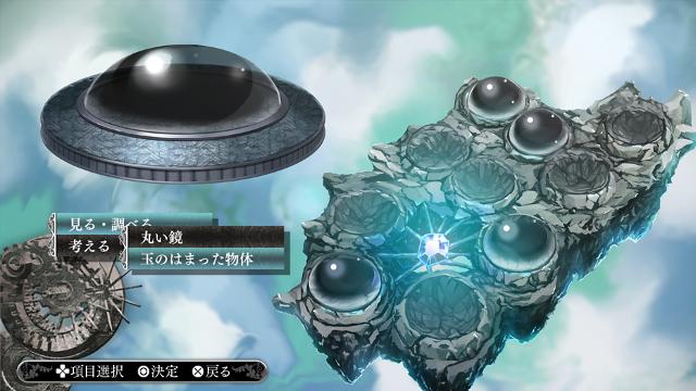 この世の果てで恋を唄う少女YU-NO 限定版 ゲーム画面1
