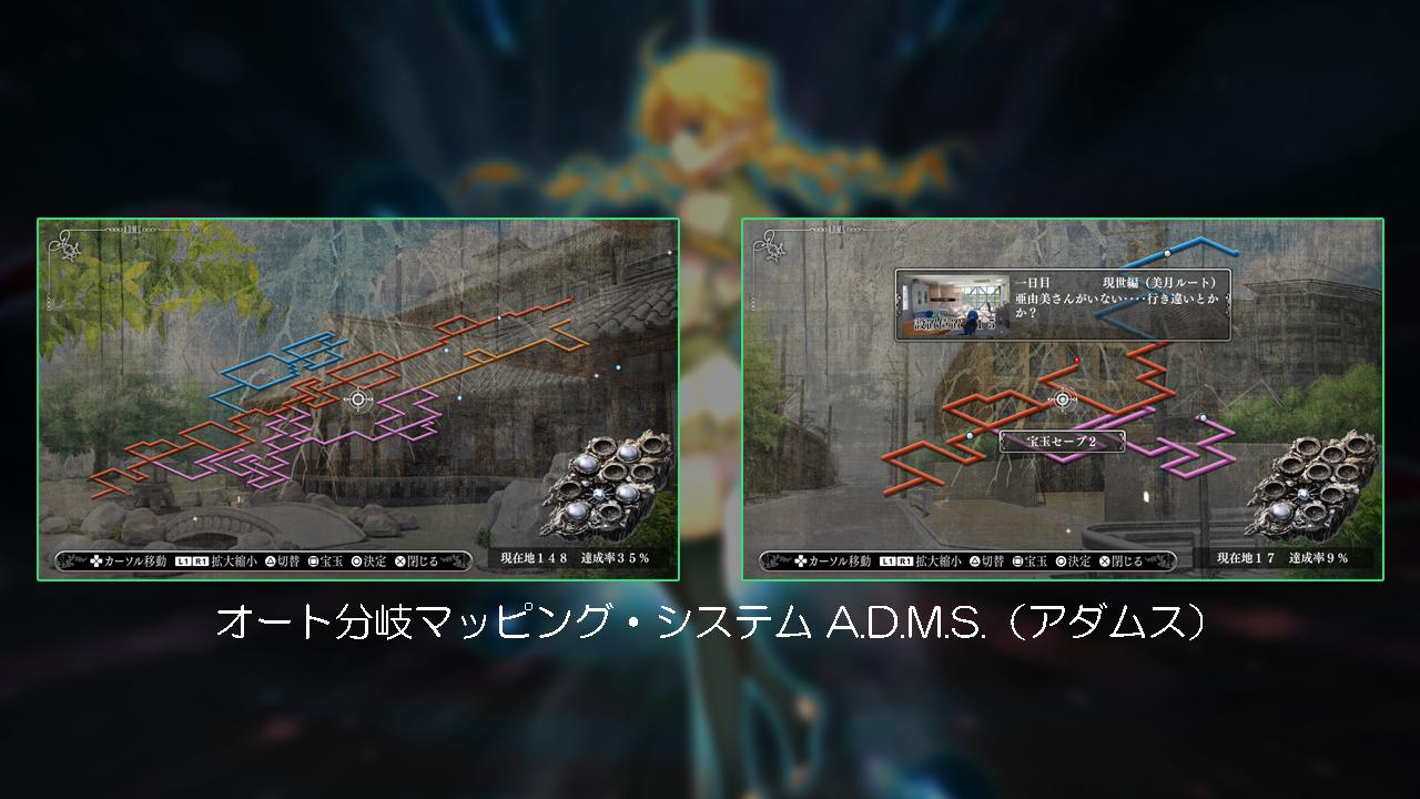 『この世の果てで恋を唄う少女YU-NO』ゲーム画面