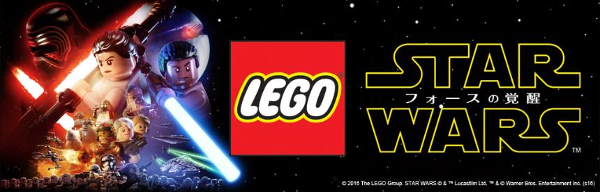 LEGO スター・ウォーズ/フォースの覚醒 バナー画像