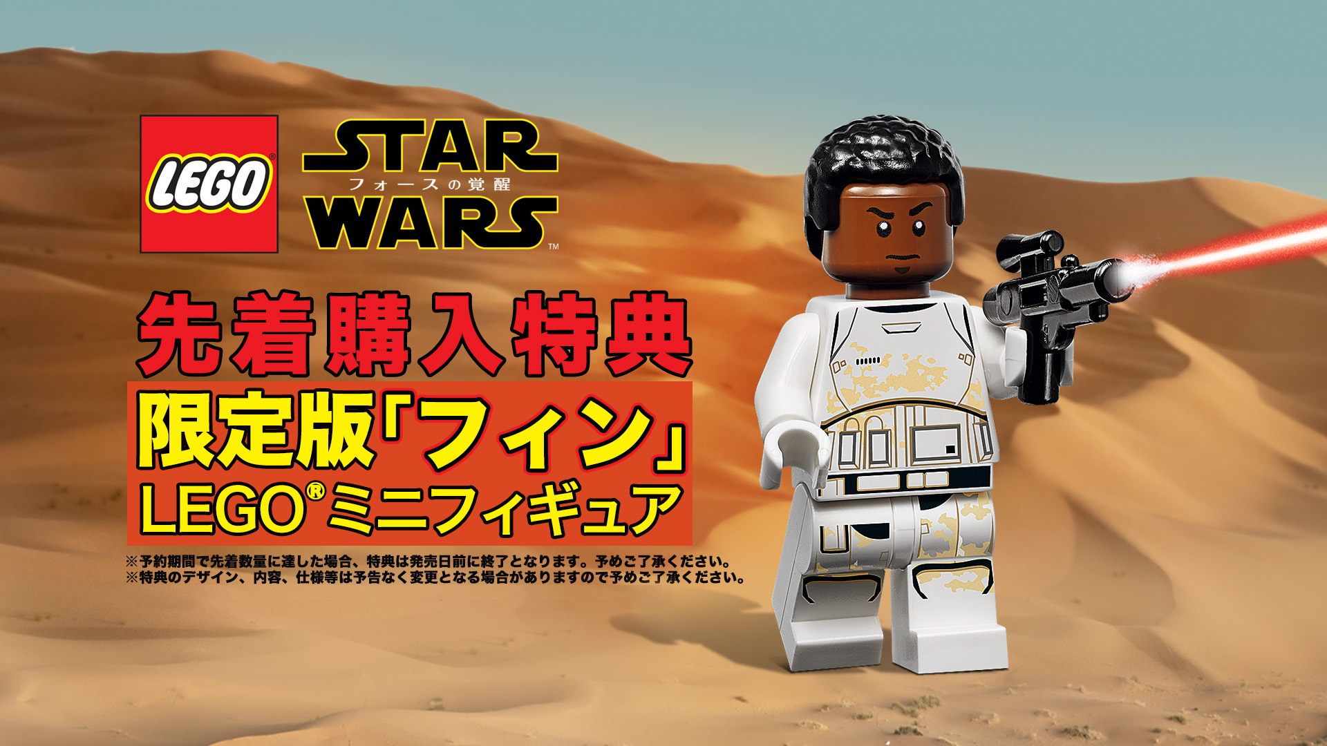 『LEGO スター・ウォーズ/フォースの覚醒』ゲーム画面