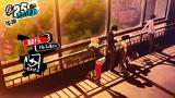 豪華版「ペルソナ5 20thアニバーサリー・エディション」 ゲーム画面3
