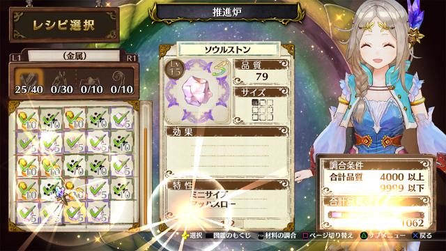 フィリスのアトリエ ~不思議な旅の錬金術士~ ゲーム画面3