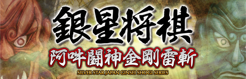 銀星将棋 阿吽闘神金剛雷斬 バナー画像