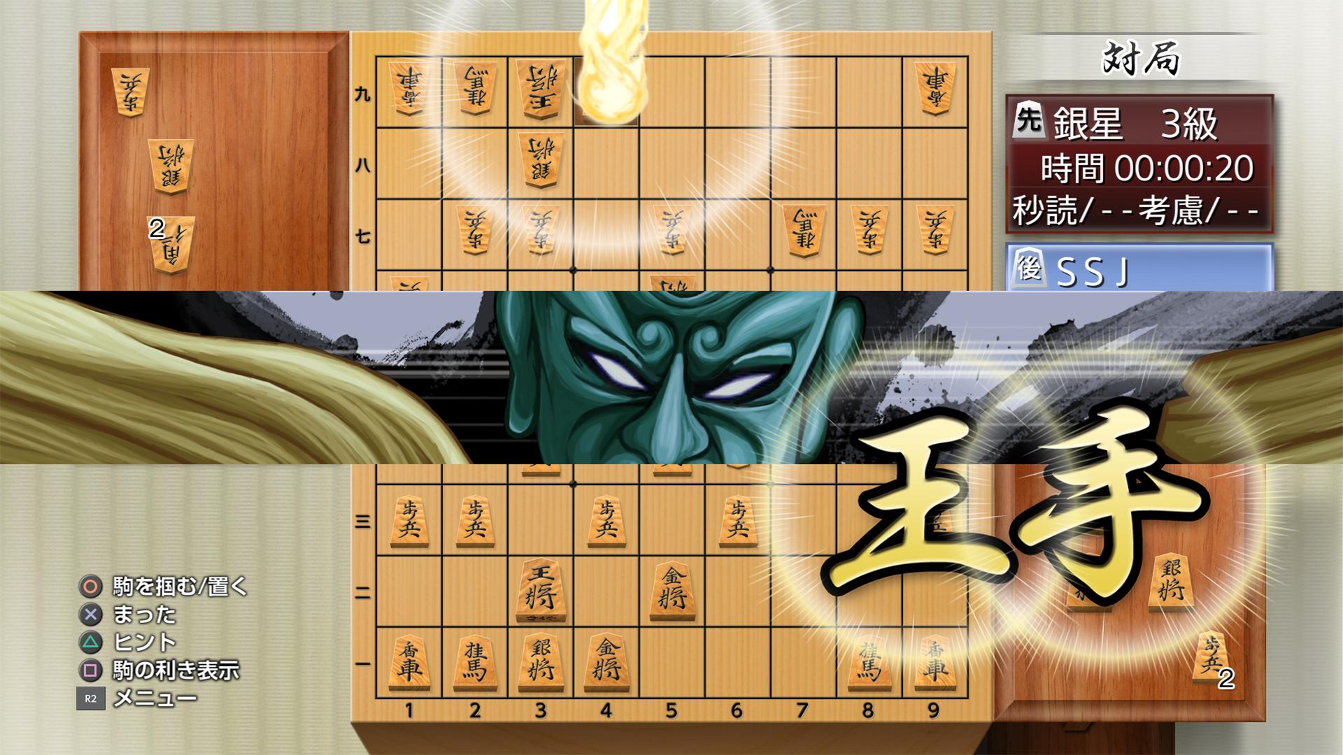 『銀星将棋 阿吽闘神金剛雷斬』ゲーム画面