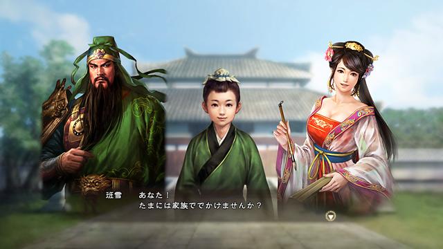 三國志13 with パワーアップキット TREASURE BOX ゲーム画面4