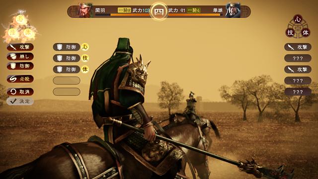 三國志13 with パワーアップキット ゲーム画面5