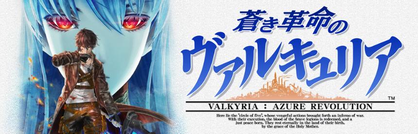 蒼き革命のヴァルキュリア バナー画像