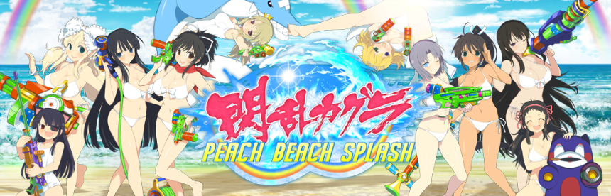閃乱カグラ PEACH BEACH SPLASH バナー画像