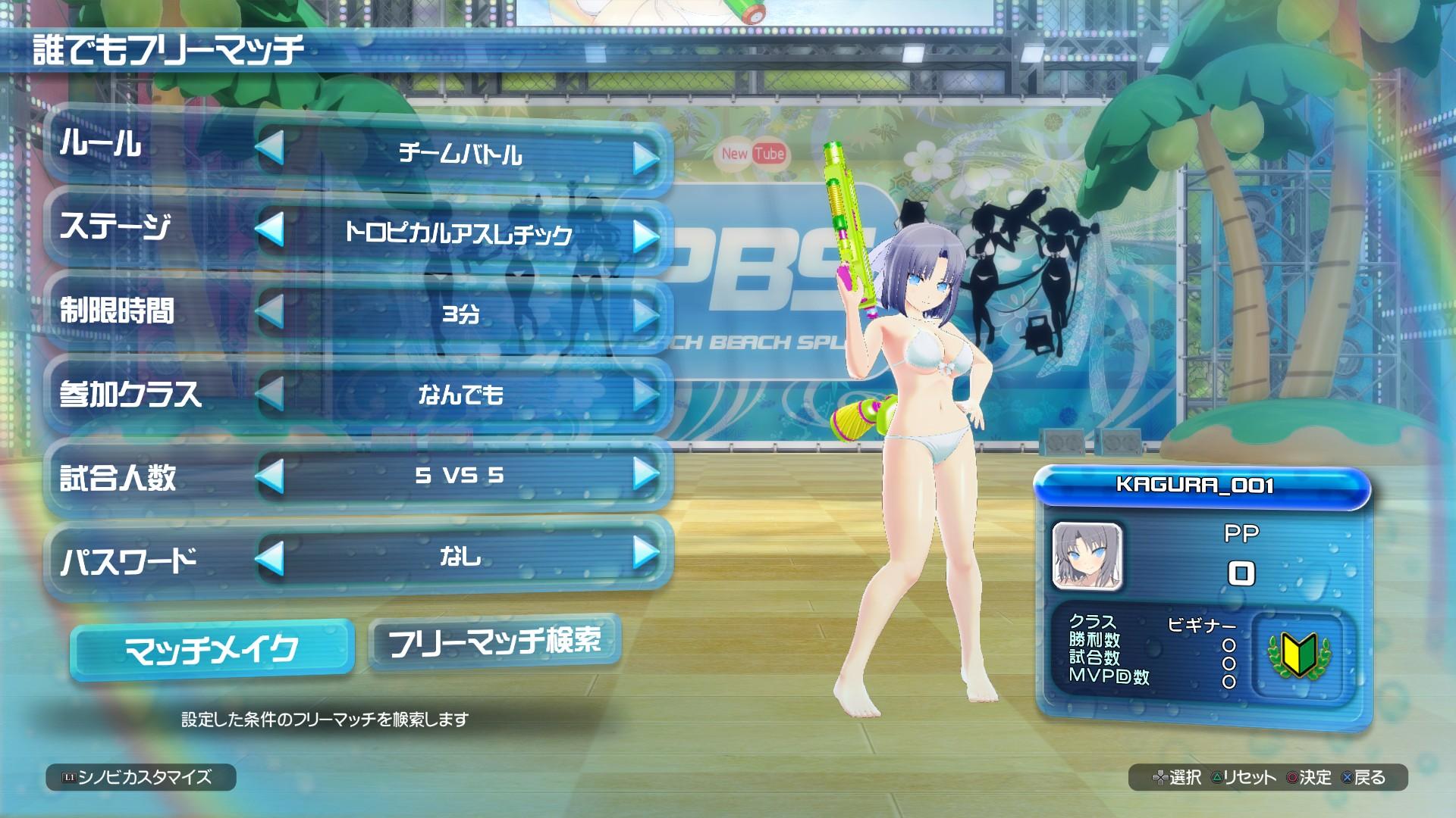 閃乱カグラ PEACH BEACH SPLASH_body_3