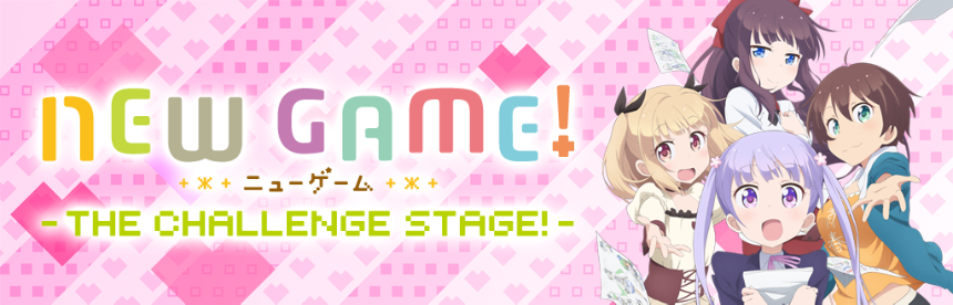 NEW GAME! -THE CHALLENGE STAGE!- バナー画像