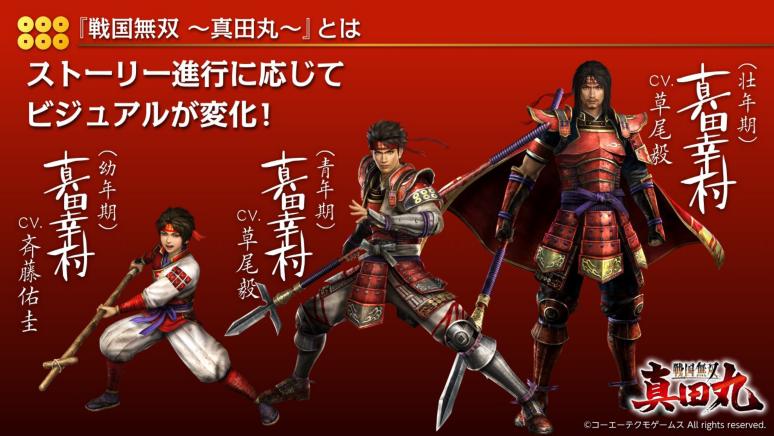 『戦国無双 ~真田丸~』ゲーム画面