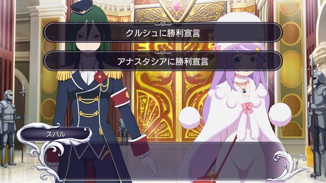 Re:ゼロから始める異世界生活 -DEATH OR KISS- ゲーム画面5