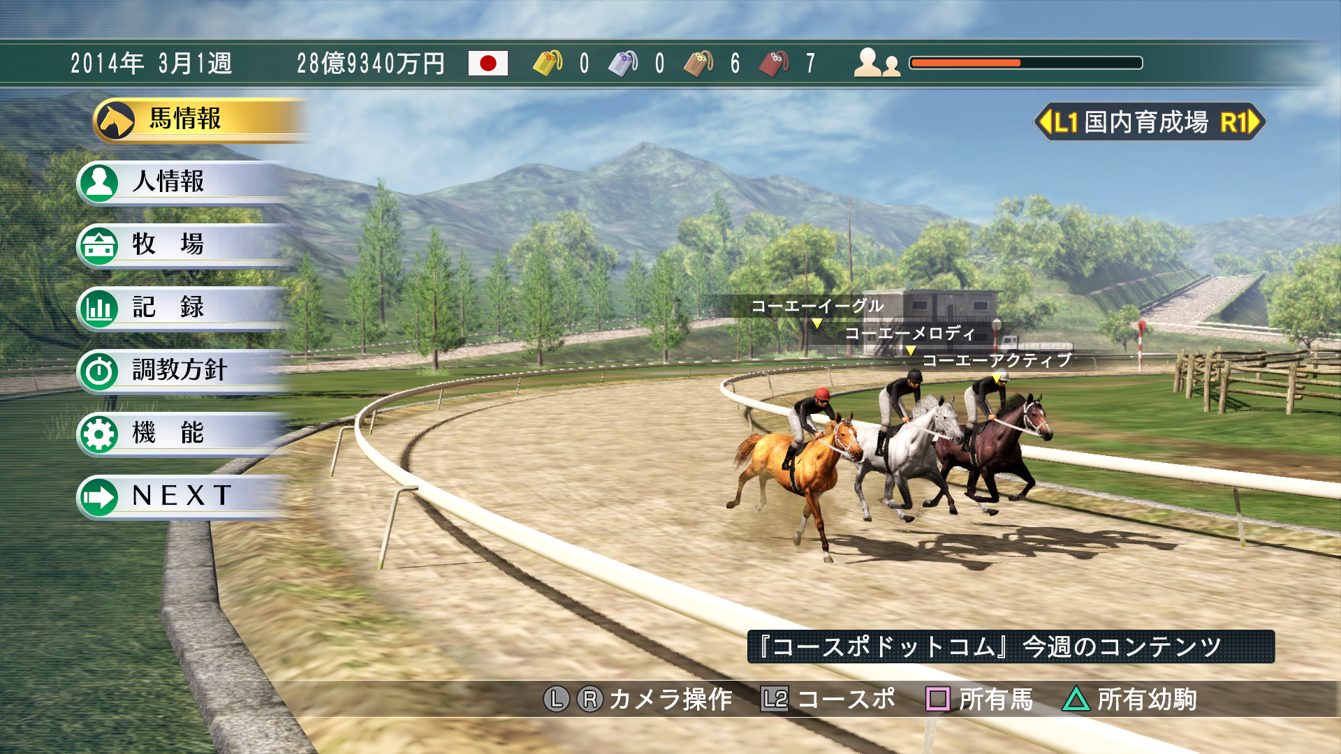 『Winning Post 8 2017』ゲーム画面
