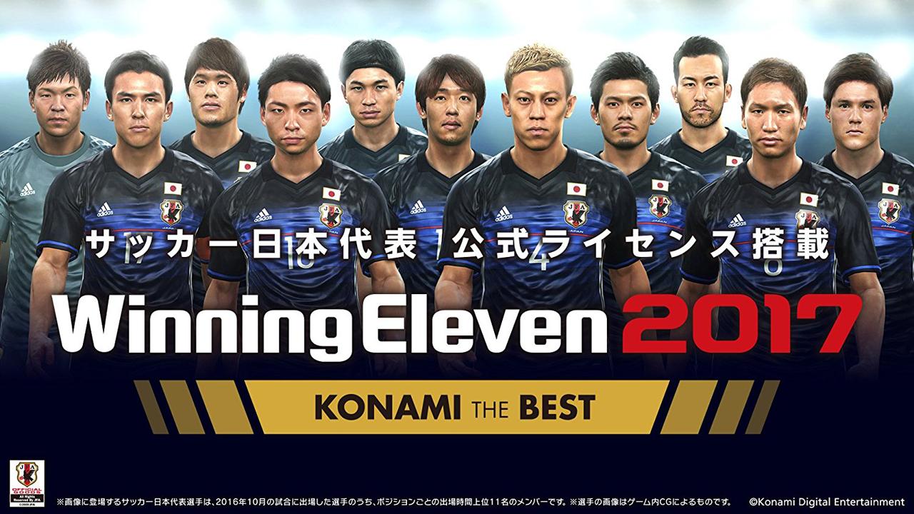 『ウイニングイレブン 2017 KONAMI THE BEST』ゲーム画面