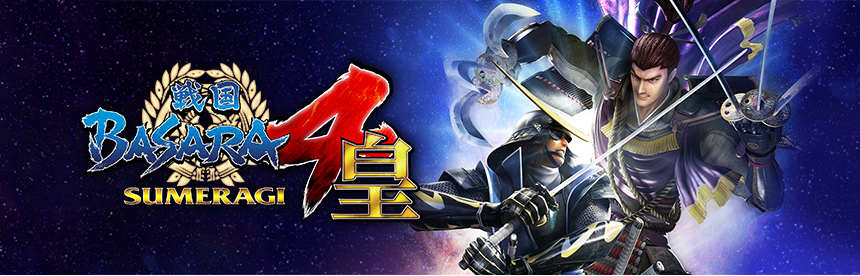 戦国BASARA4 皇 PlayStation®3 the Best バナー画像