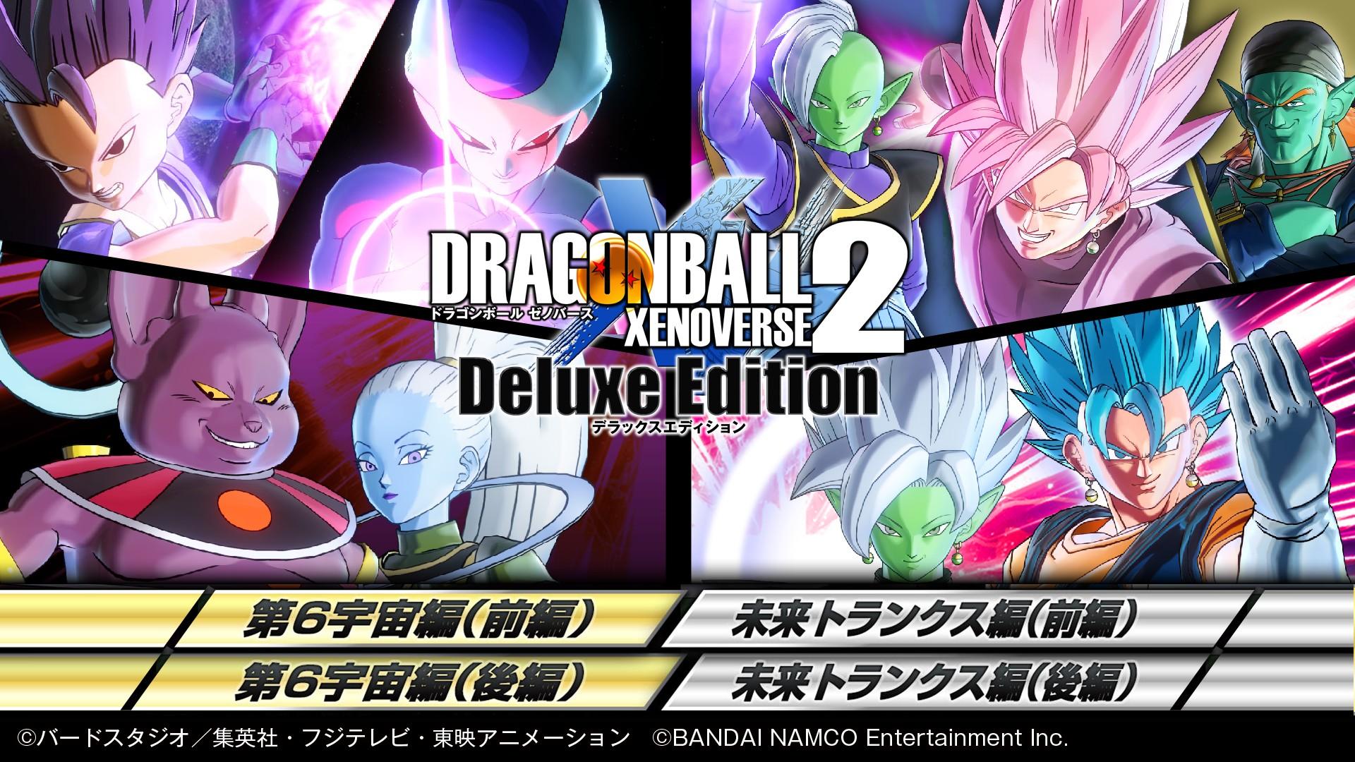 ドラゴンボール ゼノバース2 デラックスエディション_body_2