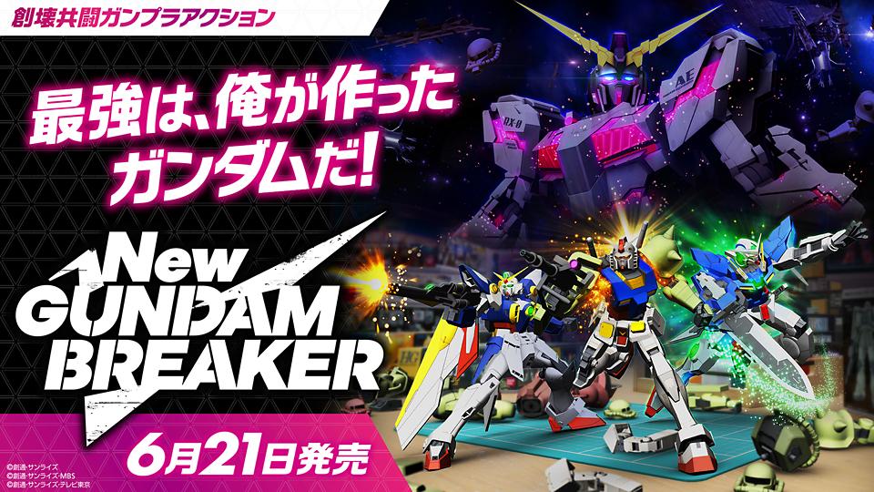 New ガンダムブレイカー_body_1