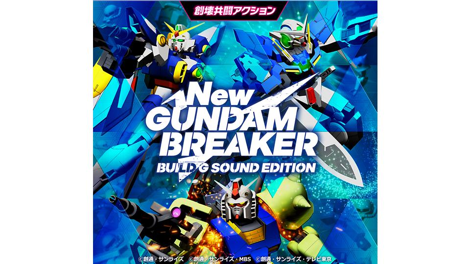 New ガンダムブレイカー_body_5