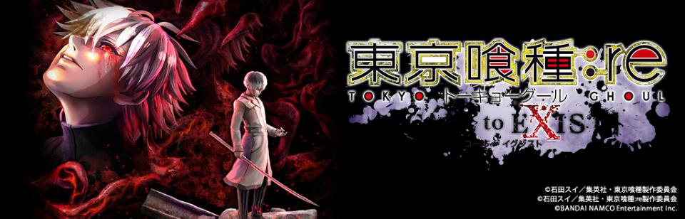東京喰種トーキョーグール:re【CALL to EXIST】
