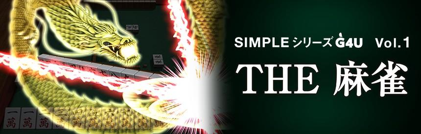 SIMPLEシリーズG4U Vol.1 THE 麻雀:イメージ画像1