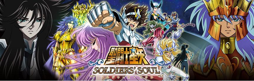 聖闘士星矢 ソルジャーズ・ソウル バナー画像