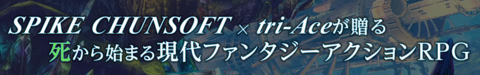 ■SPIKE CHUNSOFT×tri-Aceが贈る 死から始まる現代ファンタジーアクションRPG