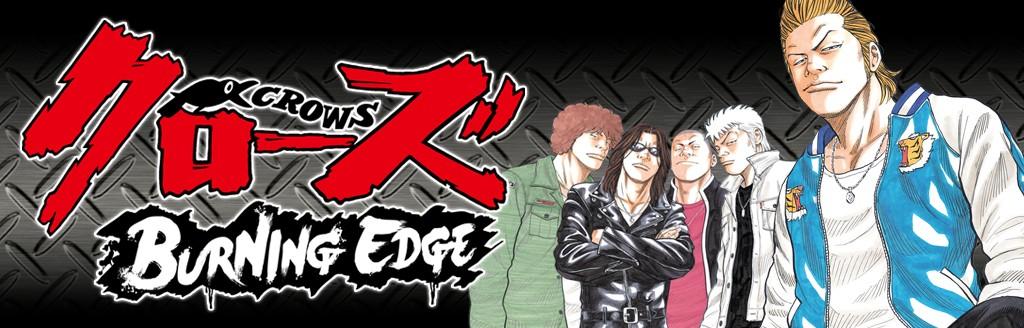 クローズ BURNING EDGE