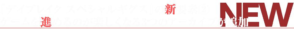 ■『デイブレイク スペシャルギグス』の新要素② ゲームを進めるのが楽しくなる3つのアーカイブが追加