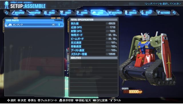 ガンダムブレイカー3 BREAK EDITION ゲーム画面6