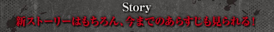 ■Story 新ストーリーはもちろん今までのあらすじも見られる!